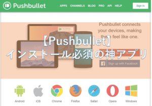 PCとスマホ間のちょっとしたURLや画像の転送には『Pushbullet』がおすすめ!【無料で使える必須アプリ!】