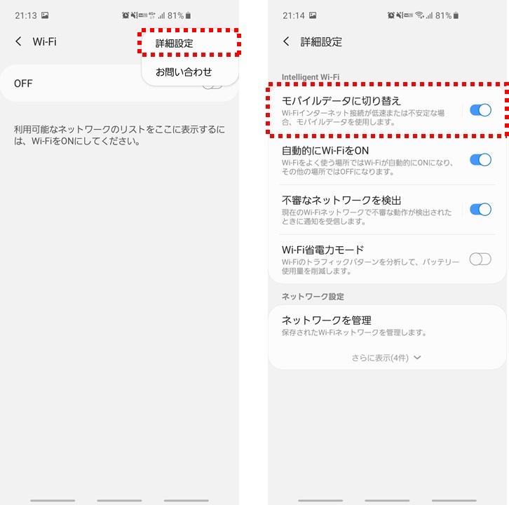 WiFi自動オフ02