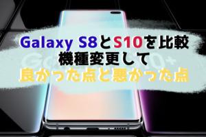 galaxy s10 S8 比較