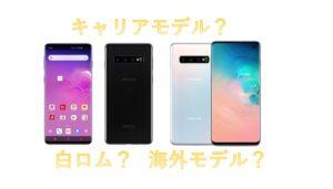 Galaxy S10はどれを買うのがお得?キャリア、白ロム、海外版の比較