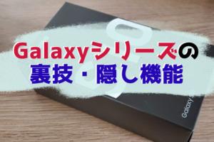 【裏技】こんなことできるの!?Galaxyシリーズの隠し機能6個