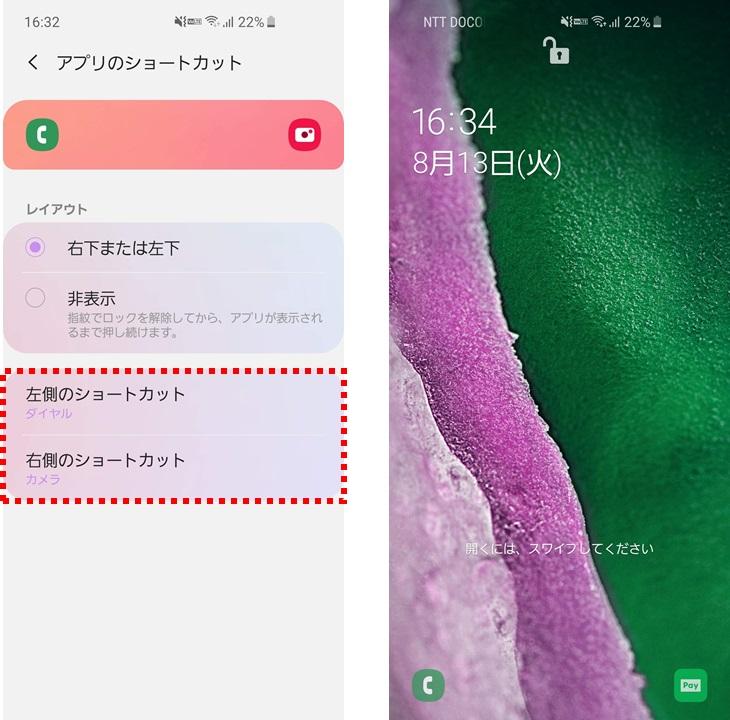ロック画面のアプリ変更その2