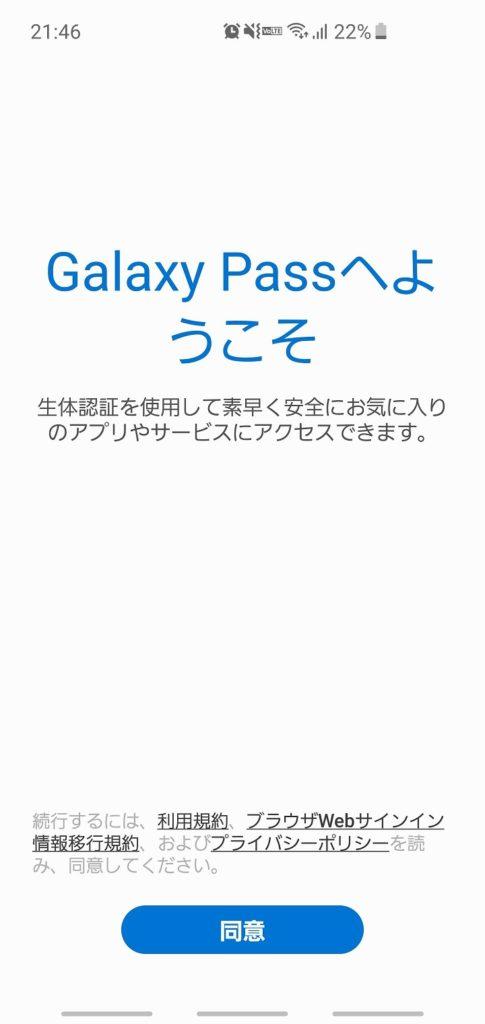 Galaxy Passセットアップ