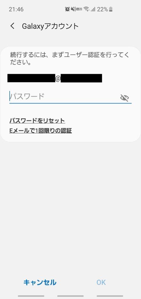 Galaxy Pass アカウント登録