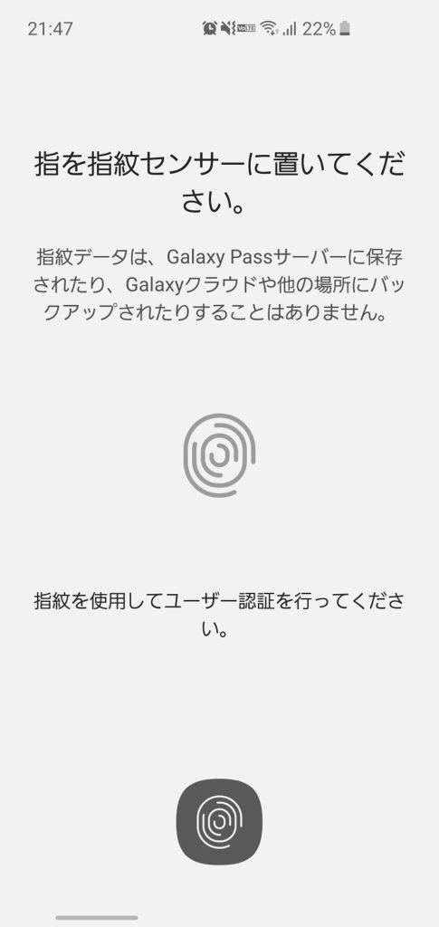 Galaxy Pass 指紋認証