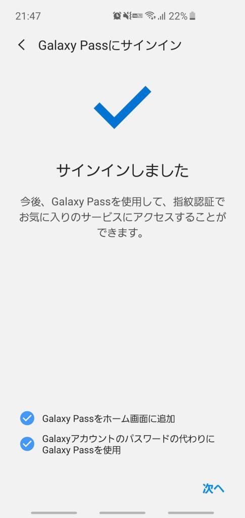 Galaxy Pass セットアップ完了