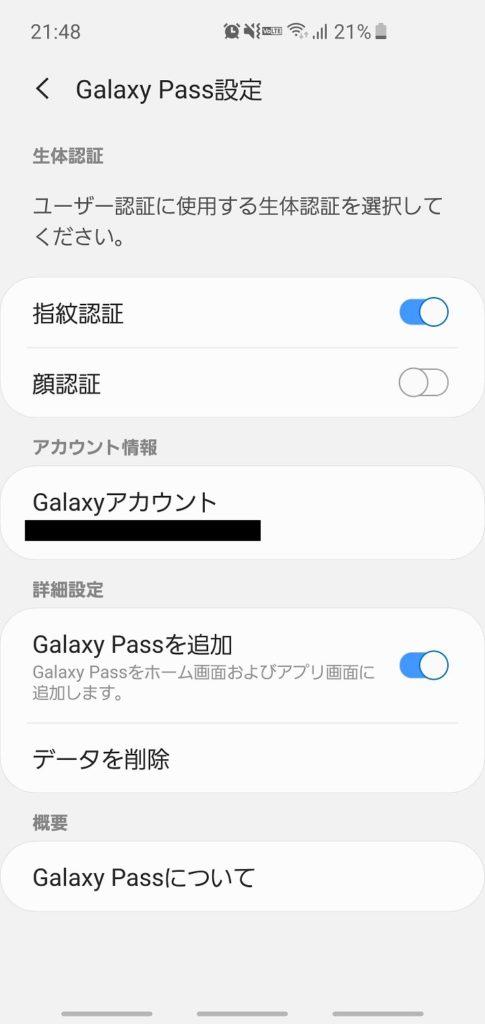 Galaxy Pass認証方法の変更
