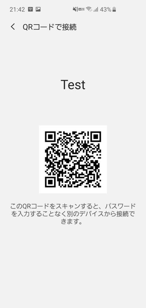 テザリング QRコード