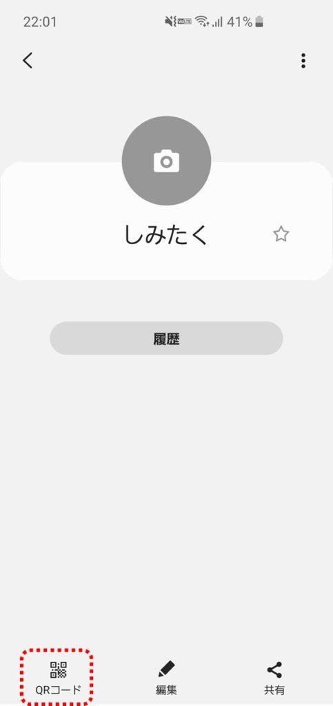 連絡先 QRコード