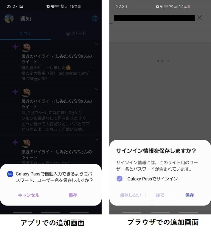 Galaxy Pass追加画面
