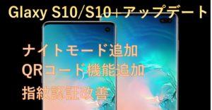 【Galaxy S10/S10+】アップデートでついにナイトモード追加!その他良改善多数!
