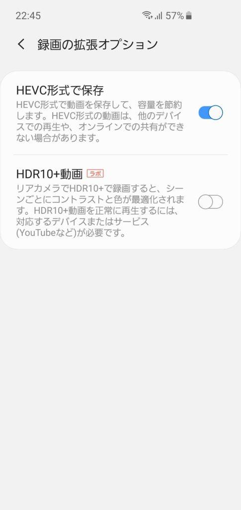 Galaxy S10 HEVC形式