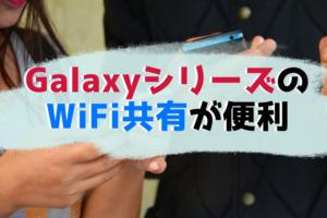 Galaxyの『WiFi共有』が便利!|WiFi中継機として活用しよう!