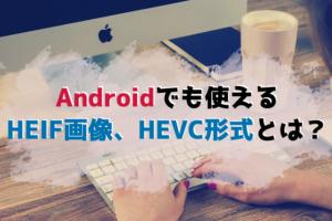Galaxy HEIF HEVC