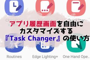 【Galaxy】Task Changerでアプリ履歴画面を大胆にカスタマイズ!【Good lock】