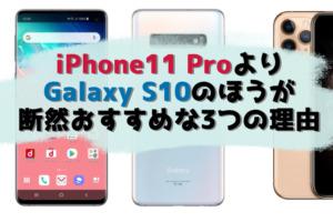 iPhone11 Proと比較してGalaxy S10のほうが断然おすすめな3つの理由