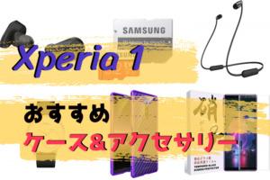 Xperia1 おすすめアクセサリー