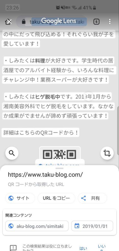 GoogleLens