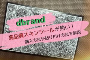dbrandのスキンシールがカッコいい!購入方法や注文方法、貼り付けまで徹底解説