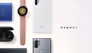 Galaxy Note10+を買ったら一緒に使いたい!おすすめケース・アクセサリーを一挙ご紹介!