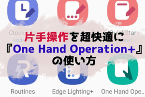 【Galaxy】One Hand Operation+で片手操作を快適に【Good lock】