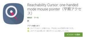 【Android】片手操作派に超おすすめ!『Rachability Cursor』はインストール必須の神アプリ!