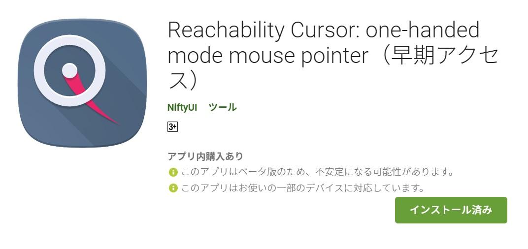 Rachability Cursor