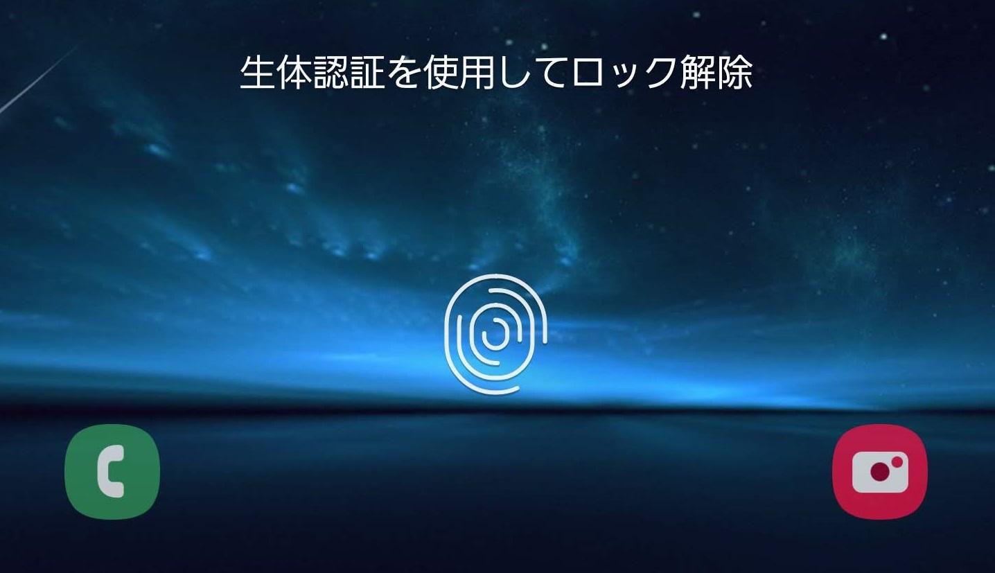 Galaxy S10指紋認証精度