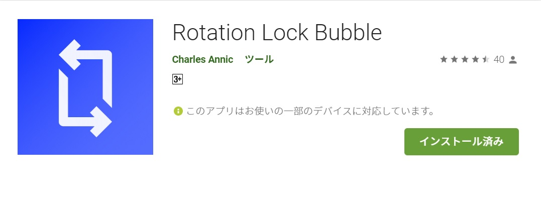 Rotation Lock Bubble