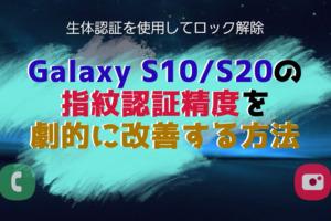 Galaxy S10/S20の指紋認証精度を改善する方法!認証精度が大幅改善!