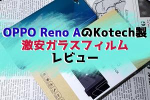 1枚たったの500円!OPPO Reno AのKotech製激安ガラスフィルムを試す!