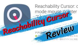 『Rachability Cursor』のレビュー|片手操作派に超おすすめなインストール必須の神アプリ