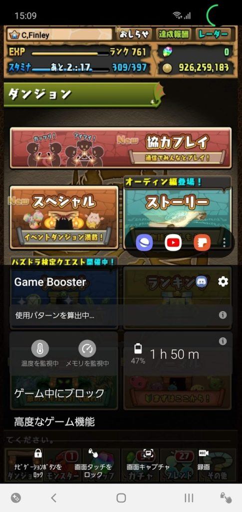 Game Booster起動画面