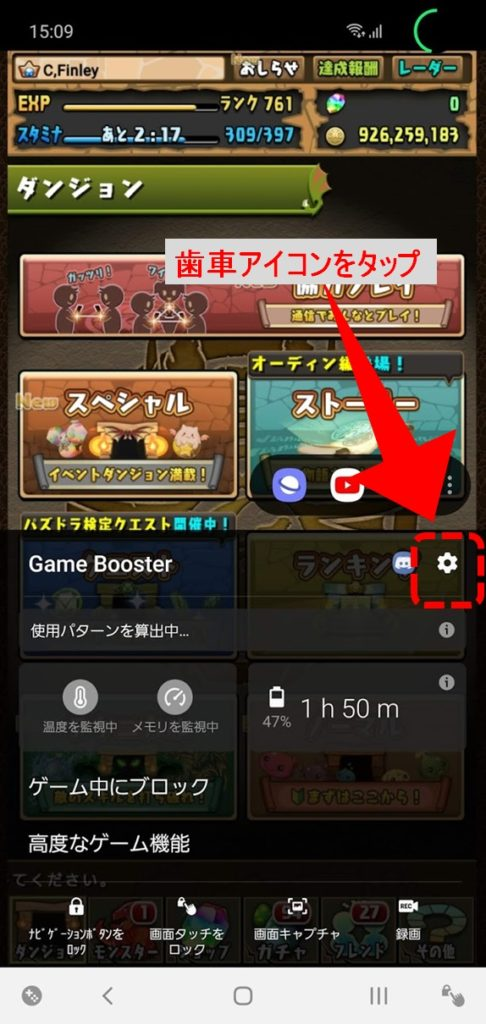 『Game Booster』のカスタマイズ