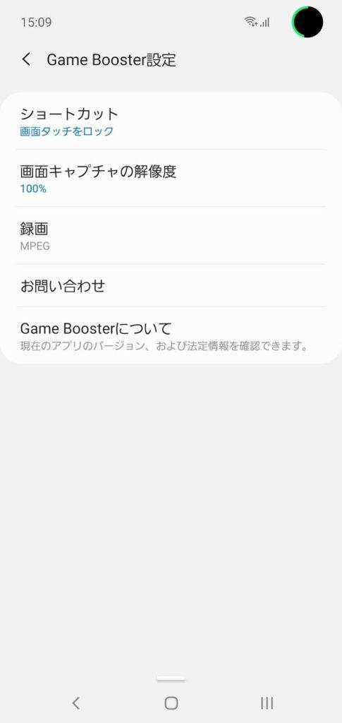 『Game Booster』設定画面