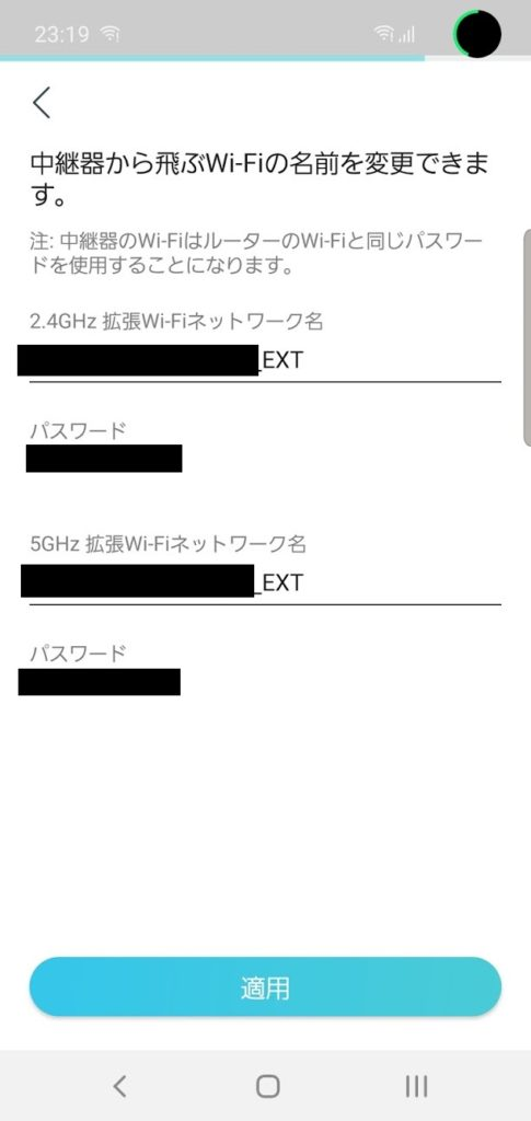 SSIDの設定
