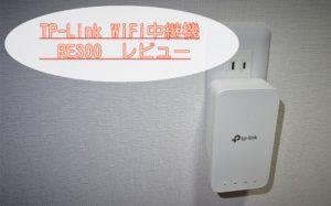 【レビュー】ルーター増設するなら中継器はいかが? TP-LINK RE300で快適WiFiを安価に実現!
