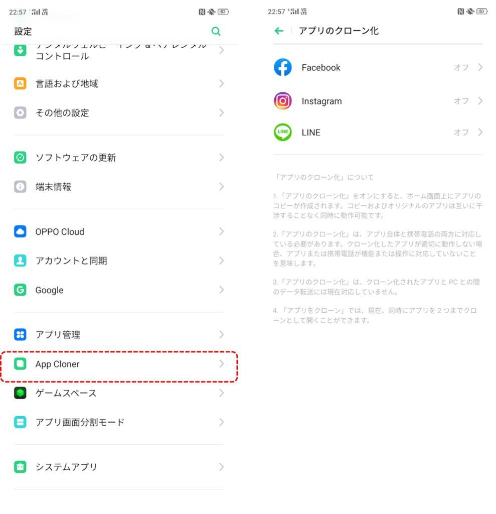 同じアプリを2つインストール(クローン化)