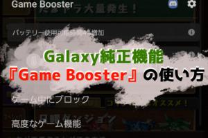 Galaxy純正機能『Game Booster』(ゲームブースター)ならゲーム実況も画面録画も可能!