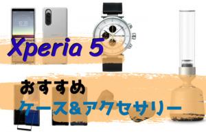 Xperia 5を買ったら一緒に使いたい!おすすめケース・アクセサリーを一挙ご紹介!