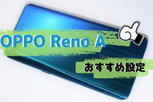 【便利機能】OPPO Reno Aを使うなら絶対に確認すべきおすすめ設定・使い方!