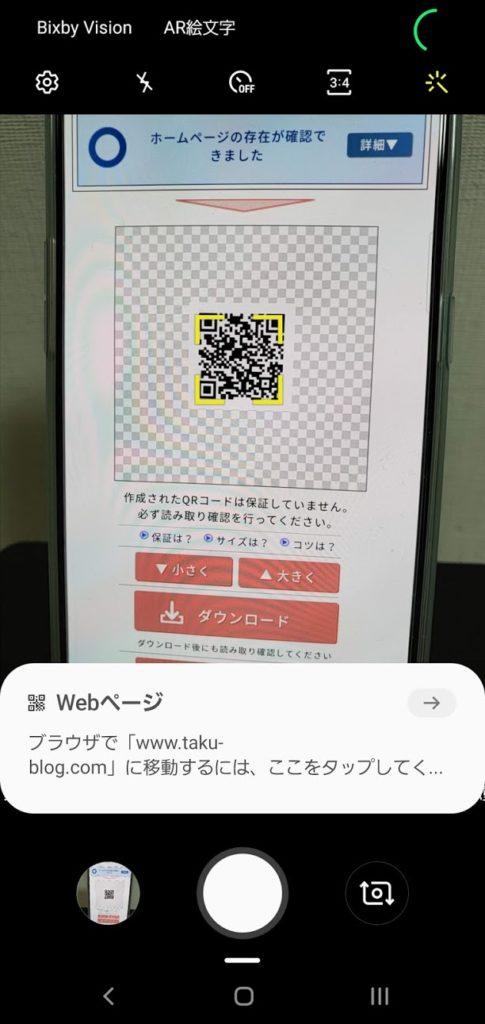 Galaxy S10 QRコード