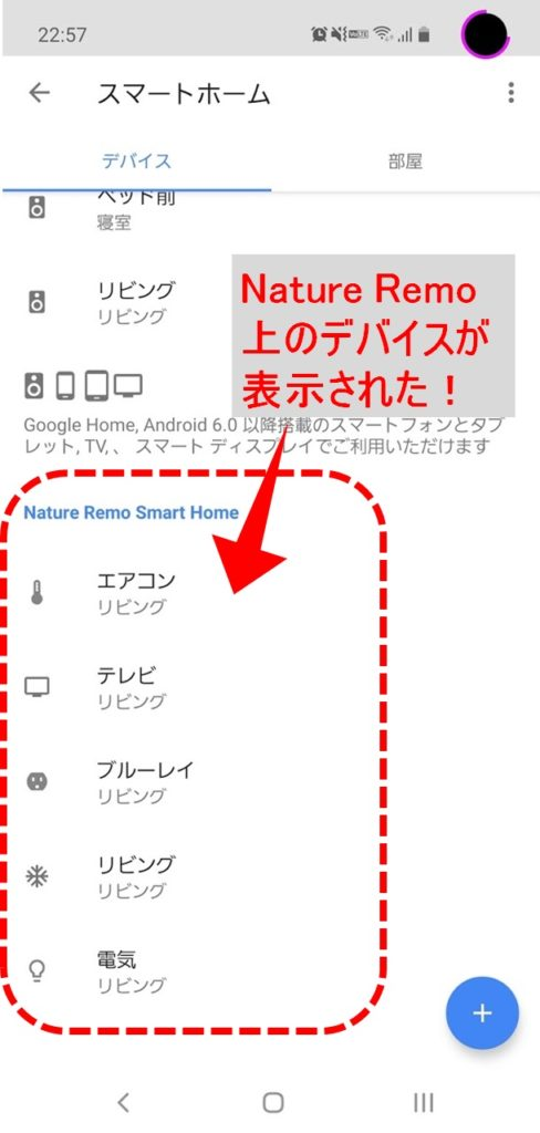 Google HomeとNature Remo