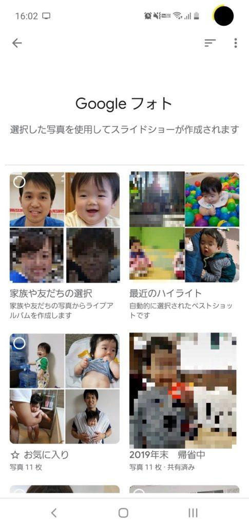 HOMEアプリ Googleフォト