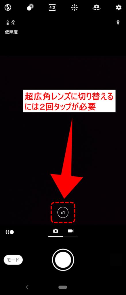 カメラのレンズの切り替え方法