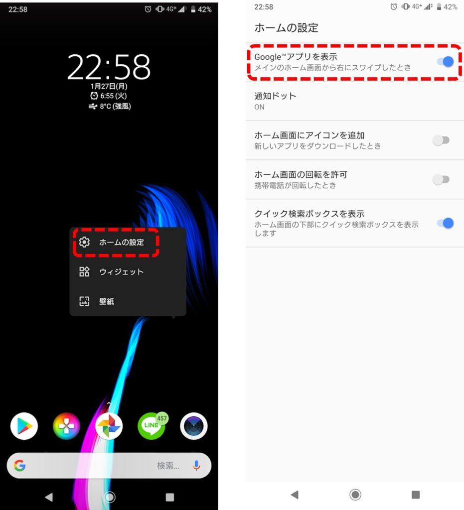 Googleアプリを非表示にする方法