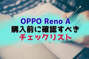 OPPO Reno A チェックポイント