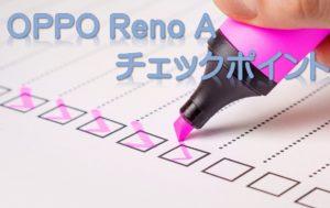 コスパ最強と噂の『OPPO Reno A』を購入して後悔しないために確認すべき6つのチェックポイント