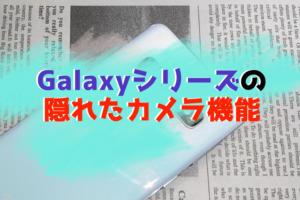 Galaxyシリーズの隠れたカメラ機能をご紹介!QRコードやタップでスキャンなど多数!