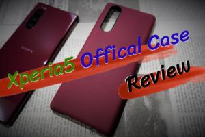 Xperia 5純正ケース Style Coverのレビュー|統一感のあるカラーリングにグリップ感も良好!
